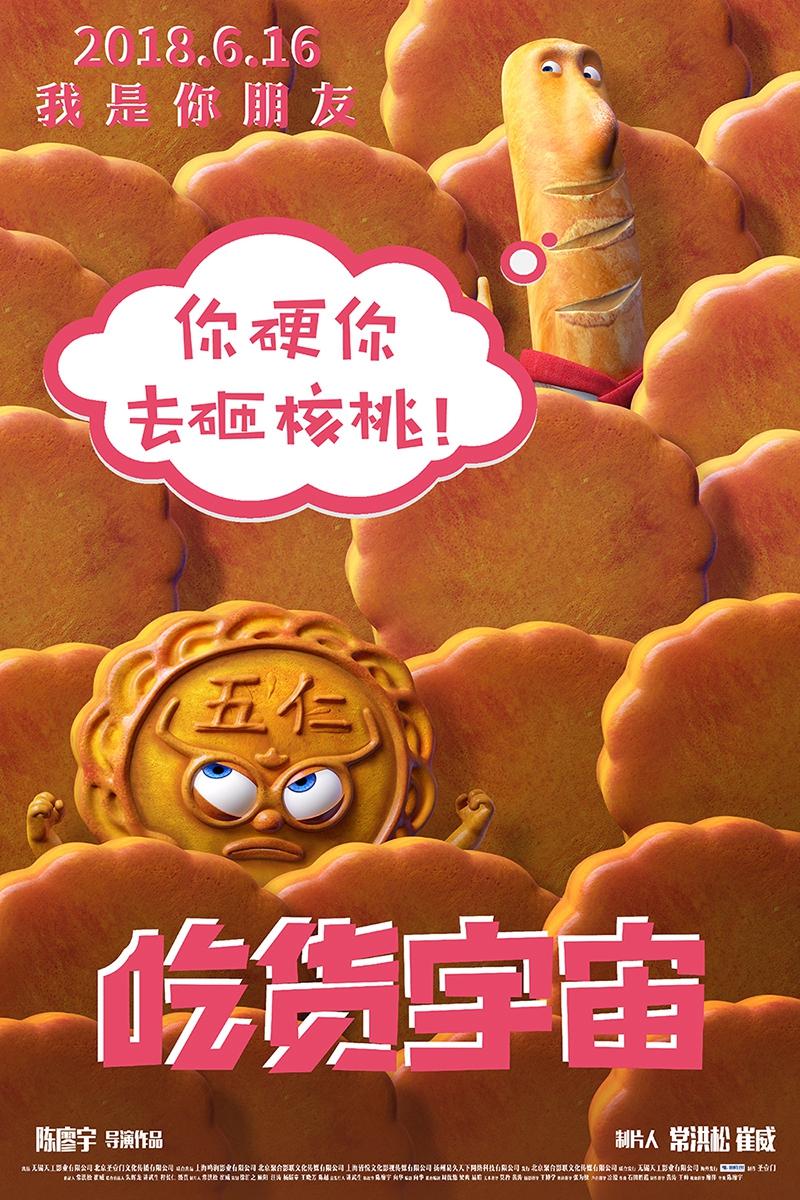 动画电影《吃货宇宙》曝角色海报 吃货好友组团卖萌