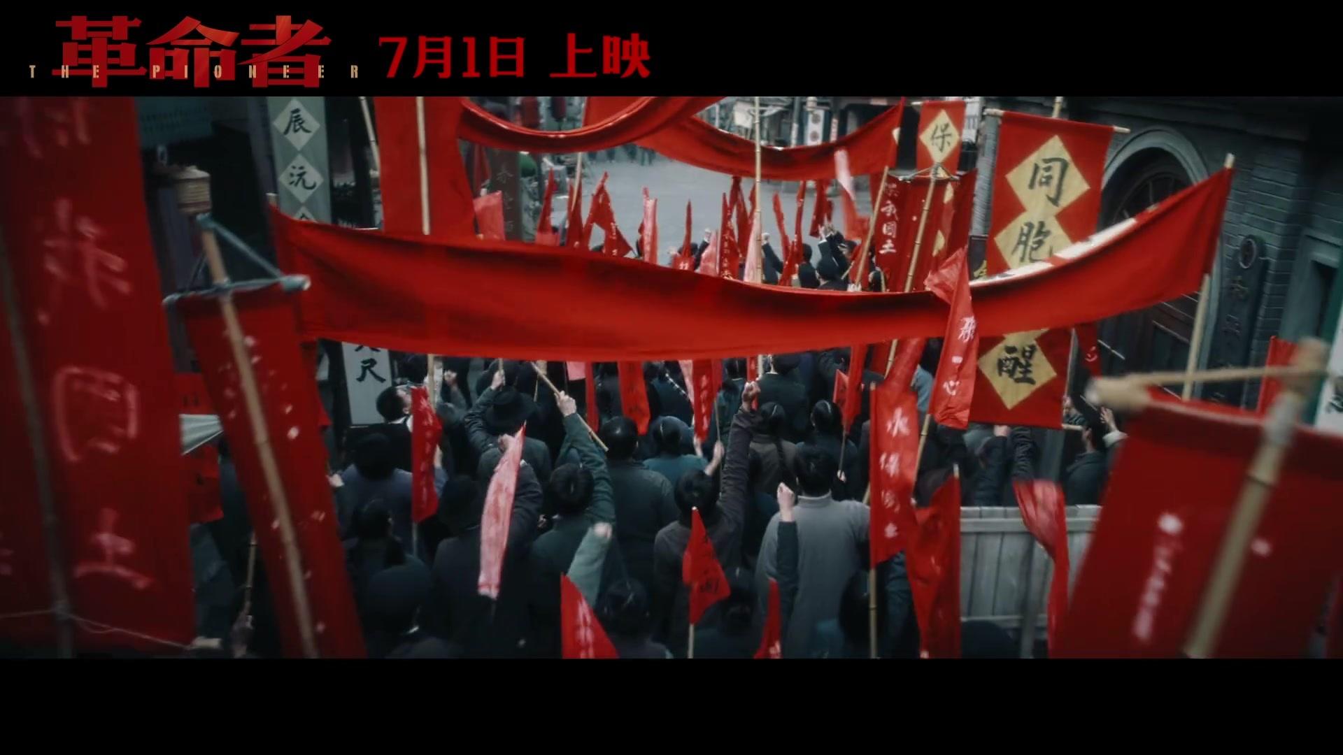 """《革命者》""""我是谁""""剧情版预告,秦昊张颂文演绎""""南陈北李"""""""