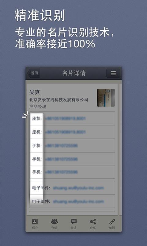 2.优化名片搜索,支持对备注信息的搜索.  3.图片