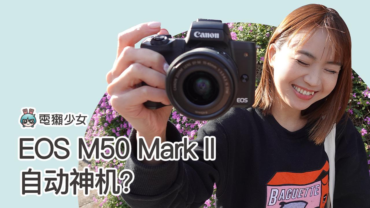 电獭少女 | 佳能 EOS M50 Mark ll 自动模式神机接班人?