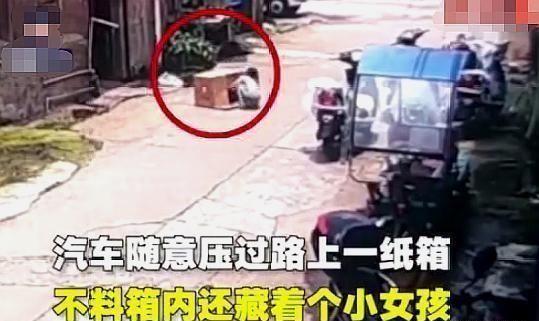 苏州女童钻进纸箱玩耍被汽车碾压 交警部门认定司机承担全部责任