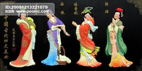 ...古代四大美女其中西施居首是美的化身和代名词.四大美女享...