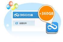 360GB云盘空间礼包