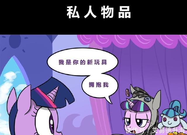 《彩虹公主》漫画宝莉小马漫画紫悦小马的同人花君恋爱和我的城堡图片