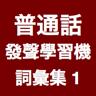 普通话学习系列1