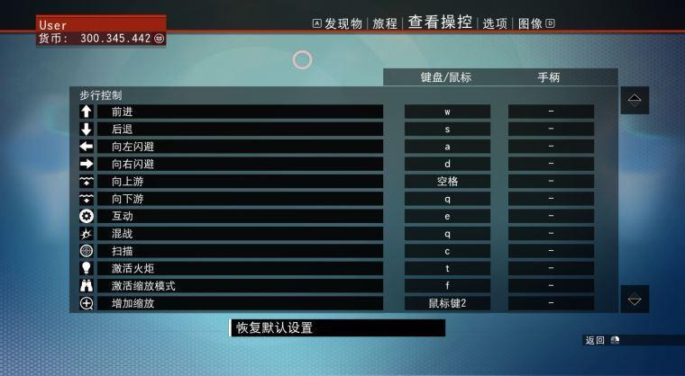 PC无人深空按键介绍 飞船操作键位一览
