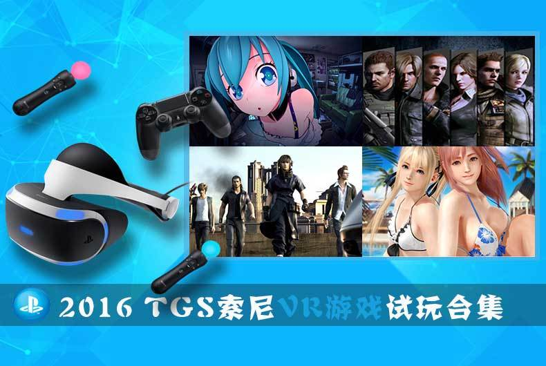 2016 TGS索尼PS VR游戏试玩合集 第一手资料