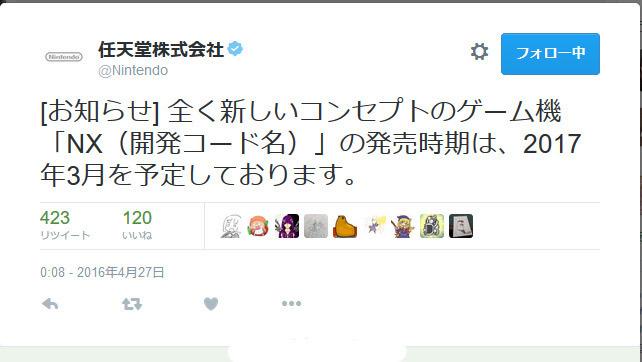 任天堂宣布新主机明年3月上市