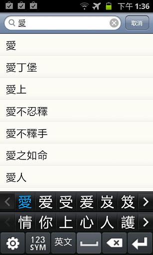 英汉字典 EC Dictionary截图2