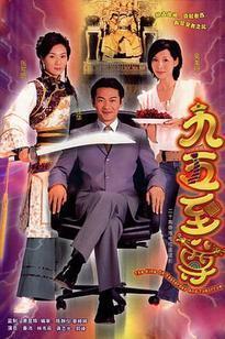 九五至尊 粤语版