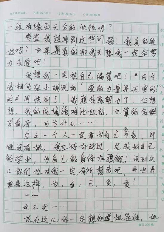 六年级男生写霸气早恋作文 老师点评:你很牛 - 飞龙在天 - 飞龙在天网易博客