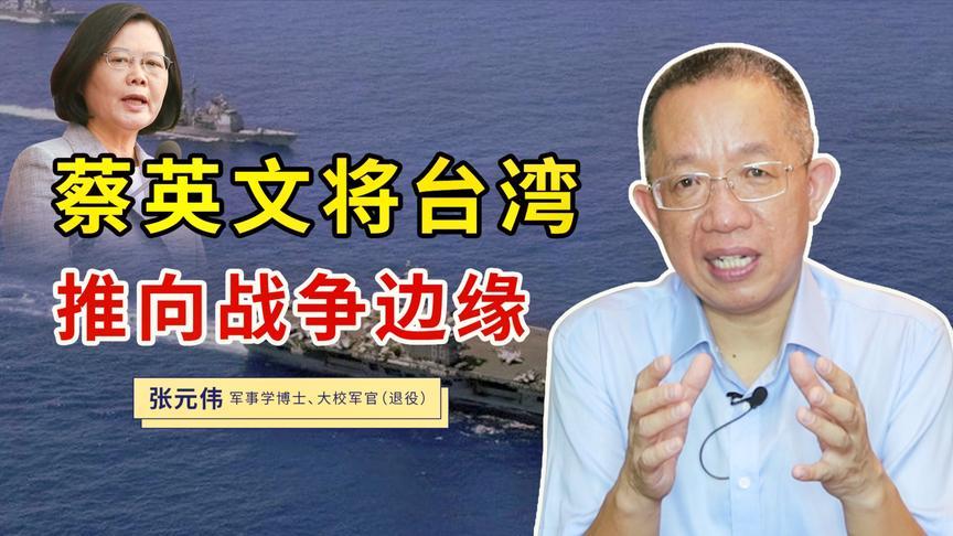 蔡英文将台湾推向战争边缘,她的胆量从何而来