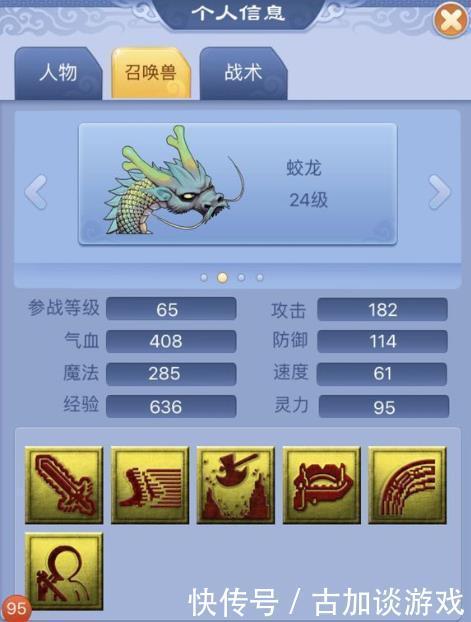 梦幻西游:800W秒了一只鬼将胚子,攻击资质1645!玩家:赚大了!