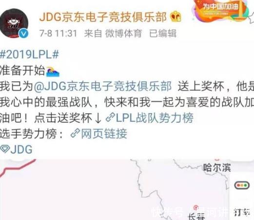 """JDG战队制作回归路线引发点评,""""韩援""""是网友重点针对目标"""