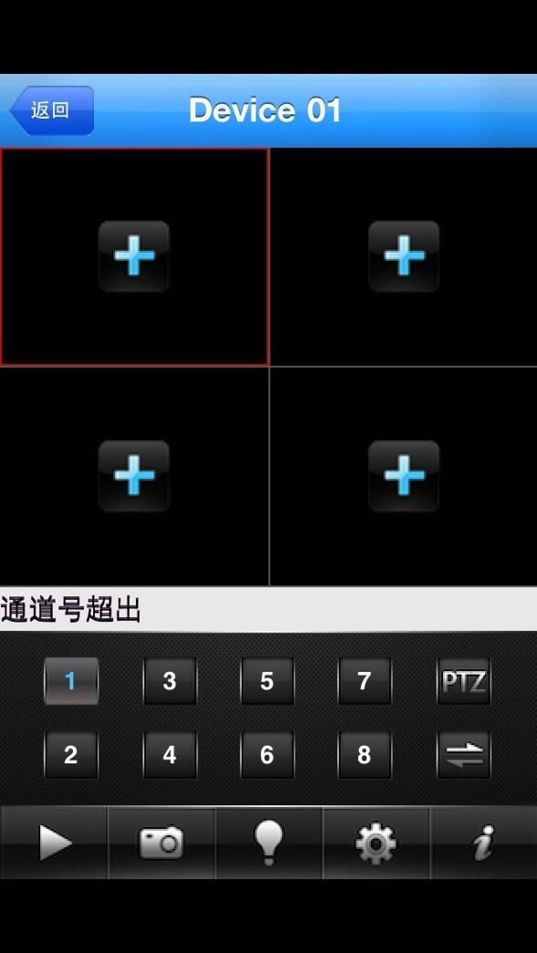 汉邦手机监控视频(hbdvrclient)说通道号超出到底是什么意思?