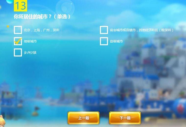 冒险岛2造梦测试答案 全答题答案泄露独家分享