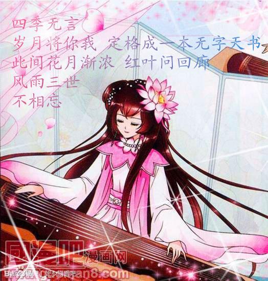 求古代美女弹古琴漫画图片一张