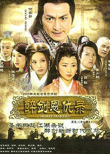 南北酒王(国产剧)