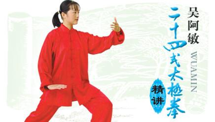把杨氏太极拳24式口令音乐下载mp3的信息