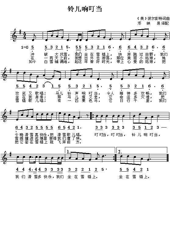 黑管生日歌谱子