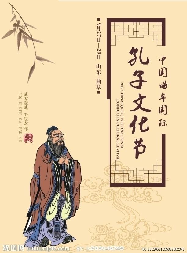 孔子手绘图小学生海报