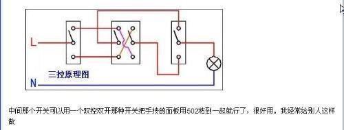 这就是三控灯接线原理图