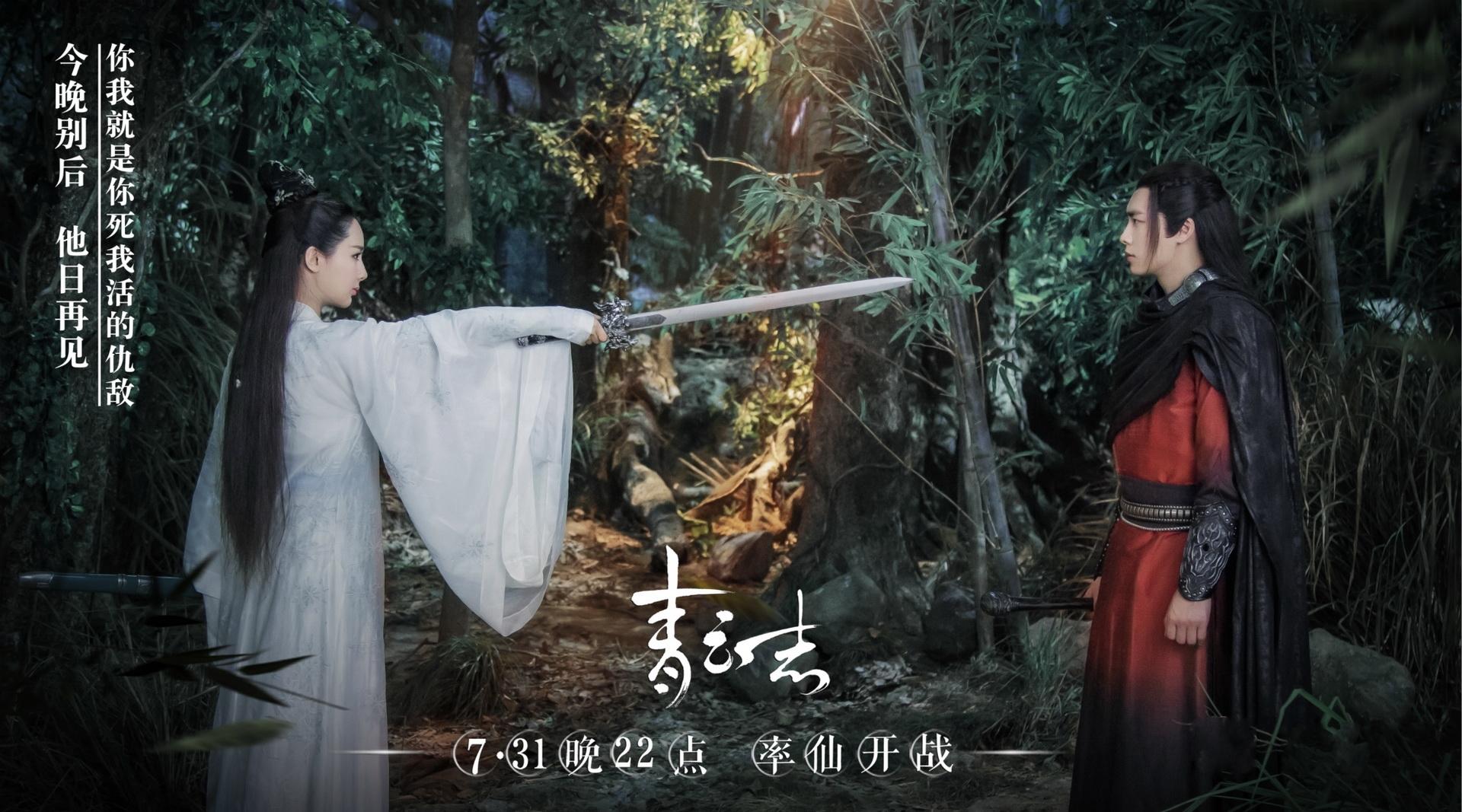 《诛仙:青云志》张小凡海报