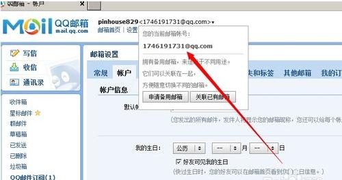 如图所示,这个邮箱就是我们的QQ邮箱 QQ邮箱的格式为 QQ号@qq.com