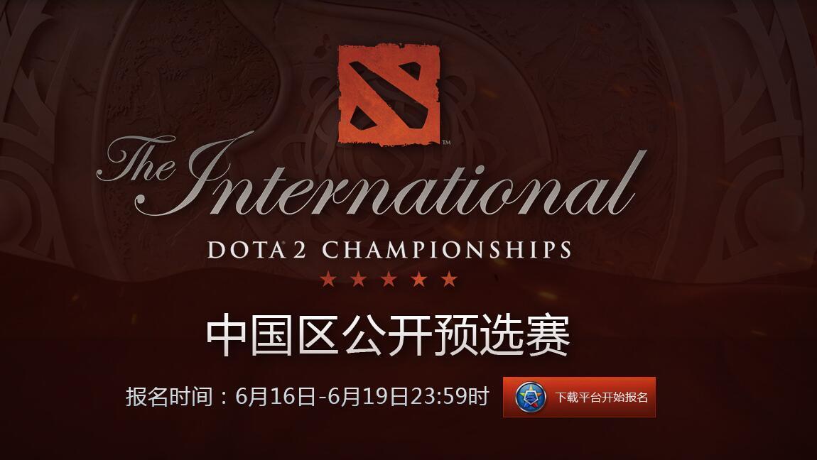 Dota2国际邀请赛开始报名