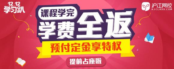 沪江网校12.12学习趴,课程学完学费全返!