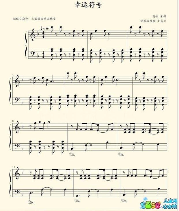 好运旺歌谱-求幸运符号的吉他谱