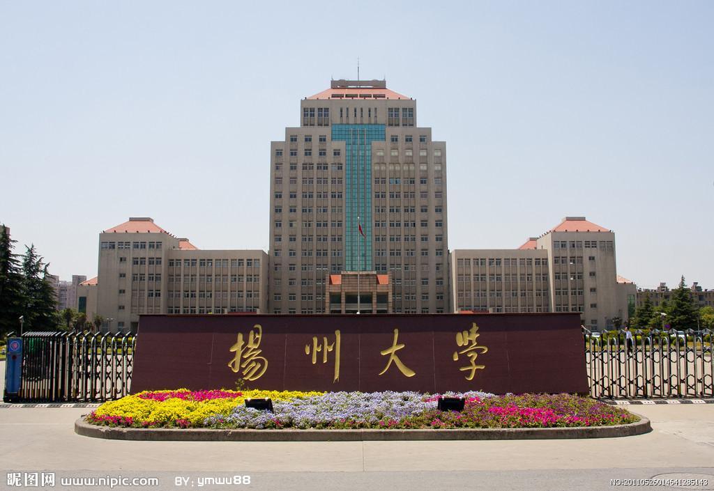 扬州大学_360百科