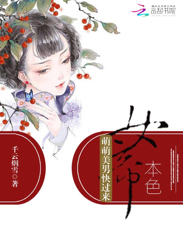 女帝小说封面素材