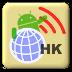 香港无线热点连接 HK HotSpot Connect