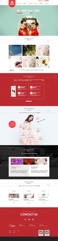 织梦dedecms红色婚纱摄影婚庆礼仪公司网站模板