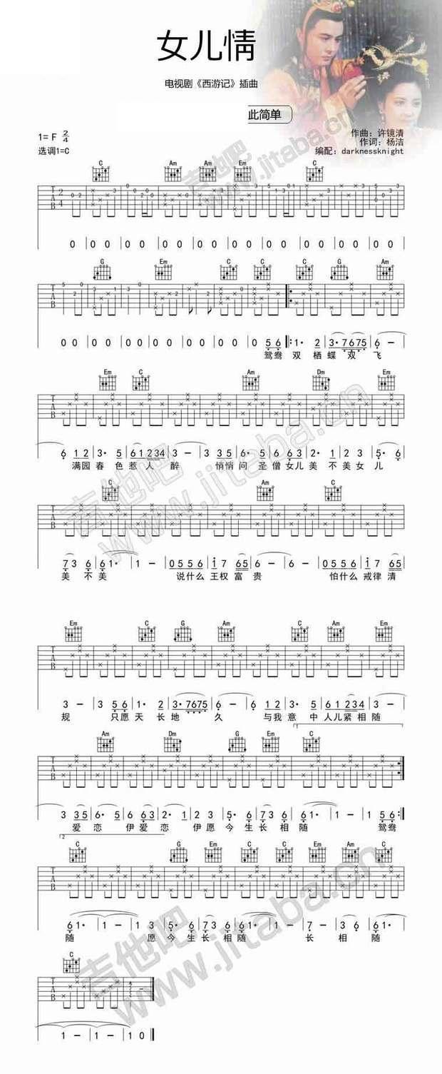 》吉他独奏谱