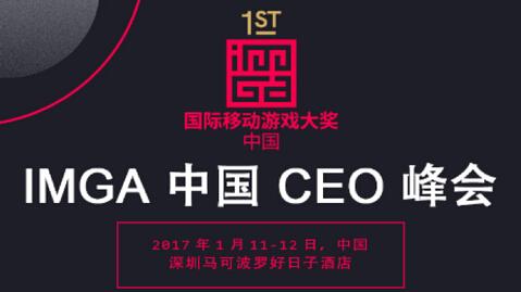 首届IMGA中国CEO峰会一月启动 精彩赛程预告