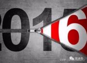 【年度报告】安全牛:2016年网络安全大事记