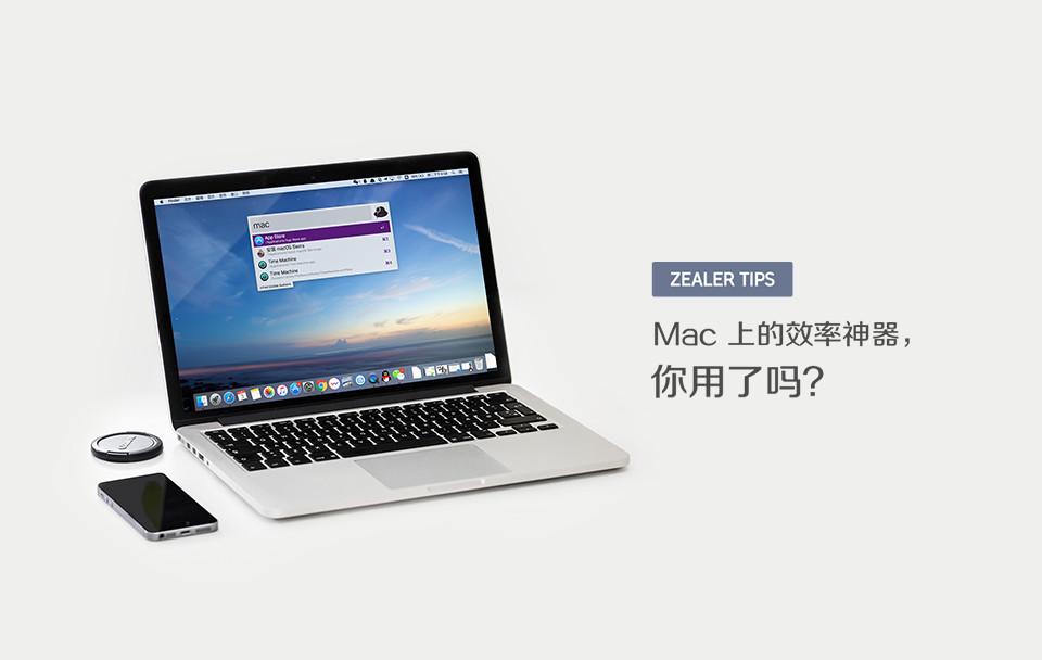 Mac 上的效率神器,你用了吗?