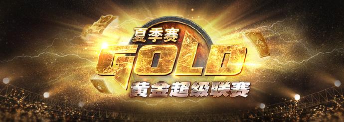 《炉石传说》黄金夏季赛淘汰赛