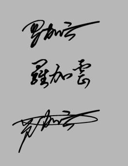 签名设计,罗加云.怎么写才好看