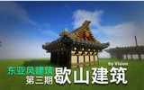 东亚风古建筑教学第三期——歇山建筑.jpg