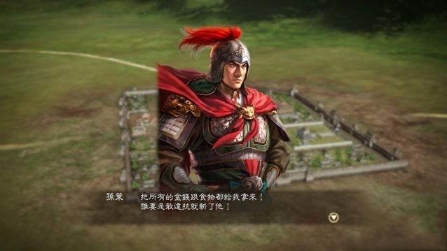 三国志13PK版今冬推中文版
