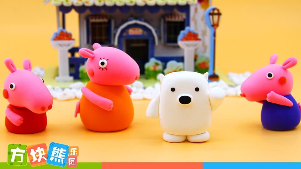 【方块熊】用黏土做小猪佩奇