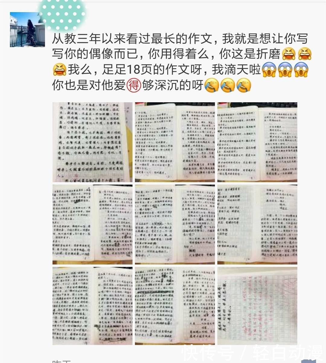 魔道文员:初中生写偶像薛洋作文十八页,祖师批想学初中毕业老师可行图片