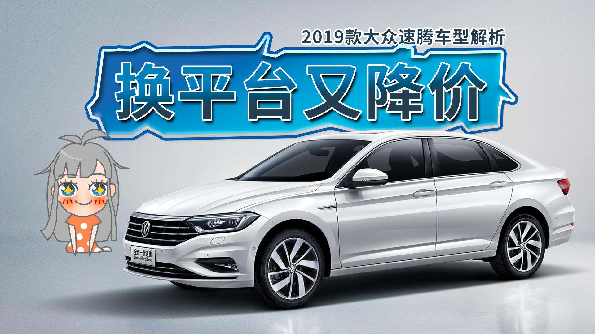 【购车300秒】换平台又降价 2019款大众速腾车型解析