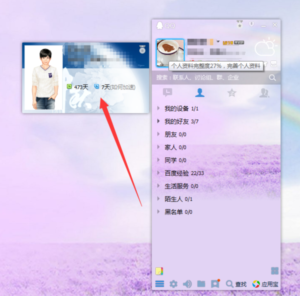 怎么改QQ2013版的迷你资料卡的背景图片