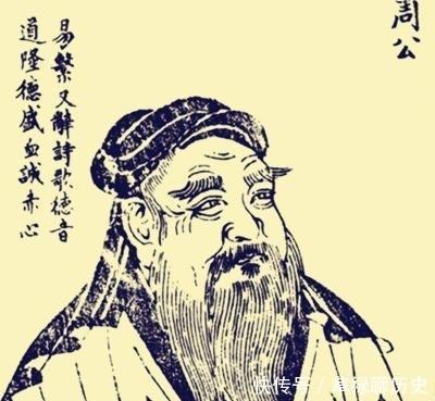 周公除了会解梦还干了哪些大事成为中国第一圣人