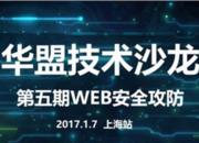 【1月7日】华盟网第五期WEB安全攻防沙龙(一)上海站
