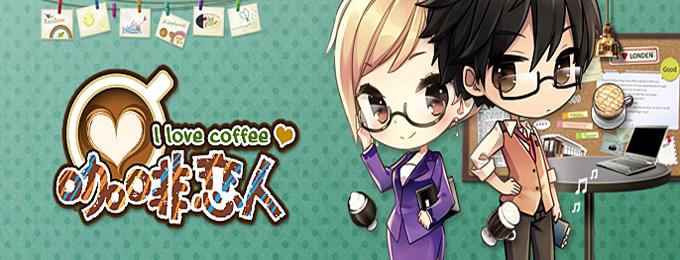 网页游戏 咖啡恋人        《咖啡恋人》是一款趣味十足画风可爱的